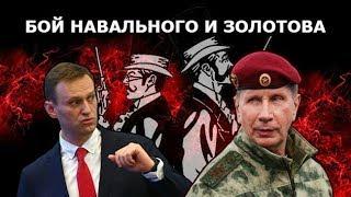БОЙ НАВАЛЬНОГО И ЗОЛОТОВА ( Алексей Навальный VS Виктор Золотов )