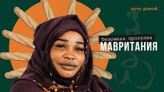 Страна рабства, многоженства и батонов. Мавритания - безумная прогулка. Нуакшот. Африка