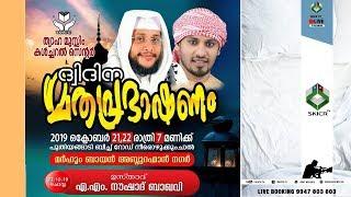 SKICR LIVE -ത്യഹാ മുസ്ലിം കൾച്ചറൽ സെന്റർ ദ്വിദിന മതപ്രഭാഷണം നൗഷാദ് ബാഖവി    നീരൊഴുക്കുംചാൽ