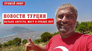 Новости Турции Курбан Байрам первые самолеты из России билеты по 70к обвал лиры Турция 2020