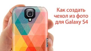 Как заказать чехол для Galaxy S4 с личными фотографиями(, 2014-12-06T17:14:07.000Z)