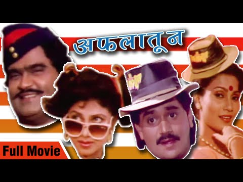 Aflatoon  Full Movie  Ashok Saraf, Laxmikant Berde  Superhit Comedy Marathi Movie