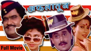 Aflatoon | Full Movie | Ashok Saraf, Laxmikant Berde | Superhit Comedy Marathi Movie