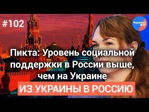 Из Украины в Россию #102: в России для многодетных лучше, чем в Украине