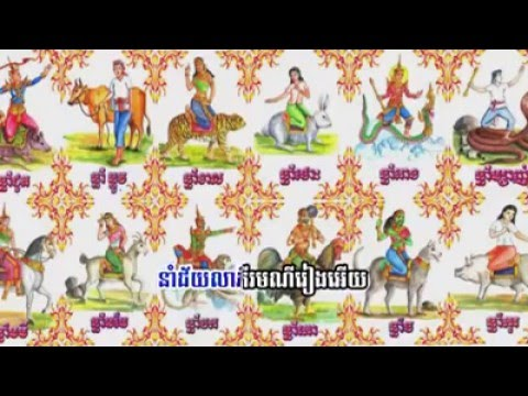 nhac khmer 12 con giáp