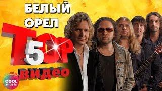 Белый орел - ТОП 5 Видео. Лучшие песни