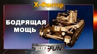 Обзор танка Matilda на Blitz FUN | WoT Blitz(Новый цикл видео Х-Фактор! Встречайте! На сей раз это тяжелые танки Великобритании! - - - - - - - - - - - - - - - - - - -..., 2015-01-28T16:26:39.000Z)