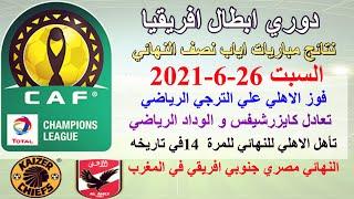 نتائج مباريات وترتيب هدافين دوري ابطال افريقيا إياب نصف النهائي السبت26-6-2021-فوز الاهلي علي الترجي