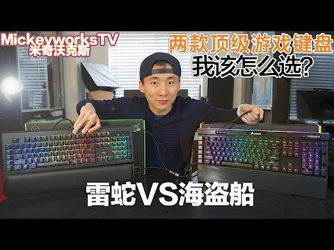 这两款键盘怎么选?K95?Blackwidow V2?