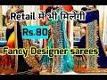 Fancy Designer sarees Retail shop & wholesale saree market in delhi chandni chowk