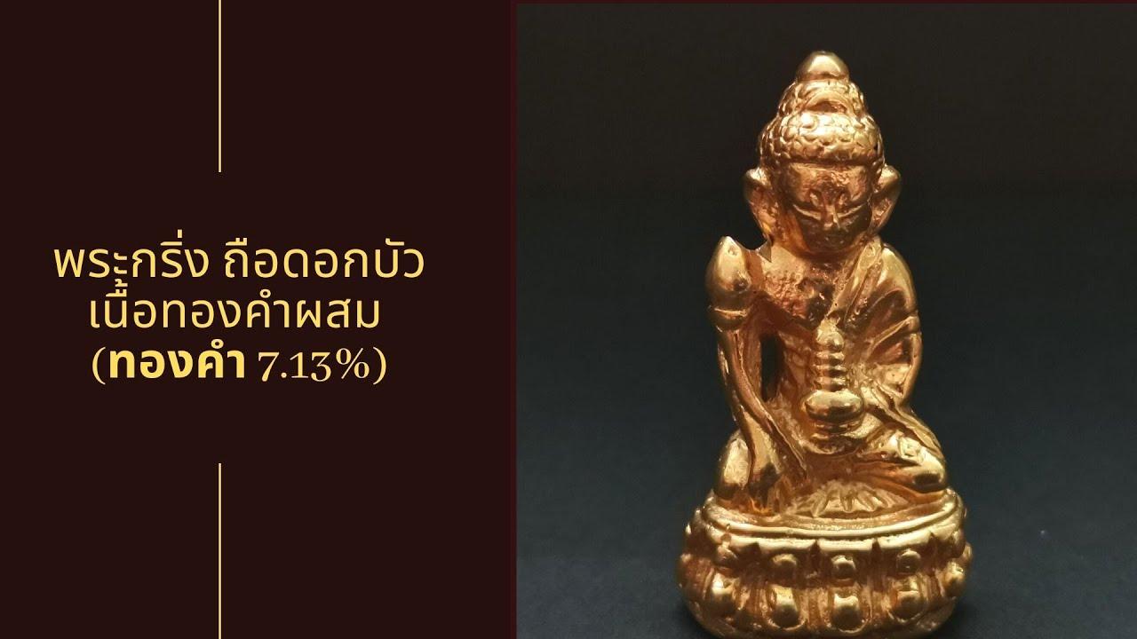 พระกริ่ง ถือดอกบัว เนื้อทองคำผสม (ทองคำ 7.13%) มีใบรับรองผลการตรวจท้ายคลิป
