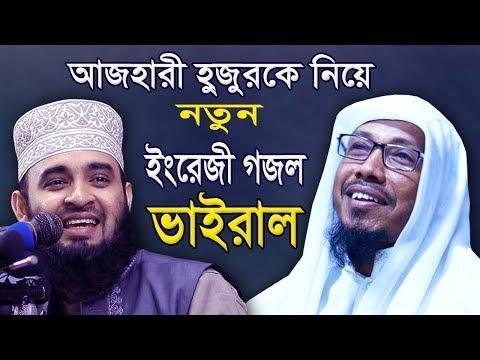 আজহারী হুজুরকে নিয়ে আফসারী হুজুরের নতুন ইংরেজী গজল ভাইরাল! Rafiqullah Afsari English Gazal 'Azhari'