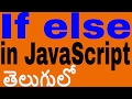 If else statement in JavaScript in Telugu