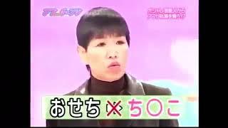 和田アキ子のおせちんこです。転載ですが許可を得てupしています。