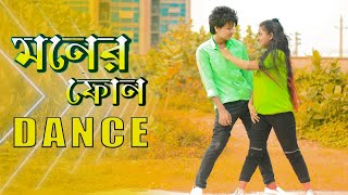 ( মনের ফোন ) Bangla New Dance  || Max Ovi Riaz || Bajere Moner Phone , Bd New Song