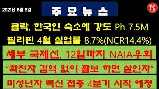 [마닐라서울 TV뉴스](6월8일)