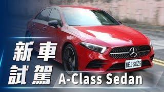 【新車試駕】Mercedes-Benz A200 Sedan|全新四門生力軍