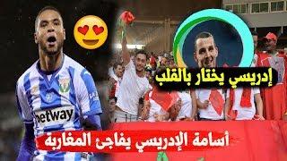 عاجل ورسميا أسامة الإدريسي يفاجئ المغاربة ويقوم بهذه الخطوة  - نادي إنجليزي عريق يطلب ود نم