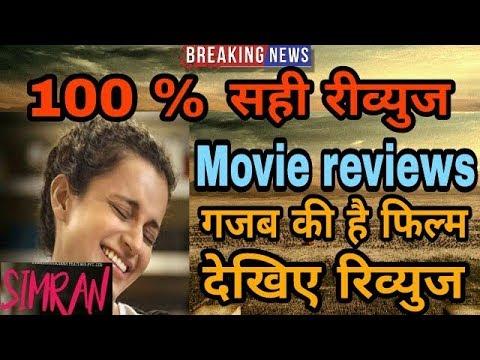 Kangana ranaut कि फिल्म simran का जबरदस्त review | simran review | simran public reviews | kangana