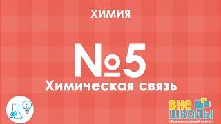 Онлайн-урок ЗНО. Химия №5. Химическая связь