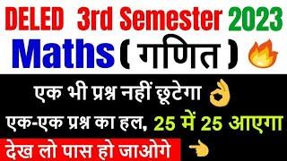 deled 3rd semester math// btc 3 third semester math paper/ UPDELED BTC 3 SEMESTER Maths (Ganit) 2019