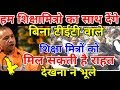 Breaking news , Shiksha Mitra Latest News || Today in hindi , Don't miss || Latest News , news