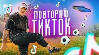 Повторяю НЕРЕАЛЬНЫЕ трюки из TikTok!