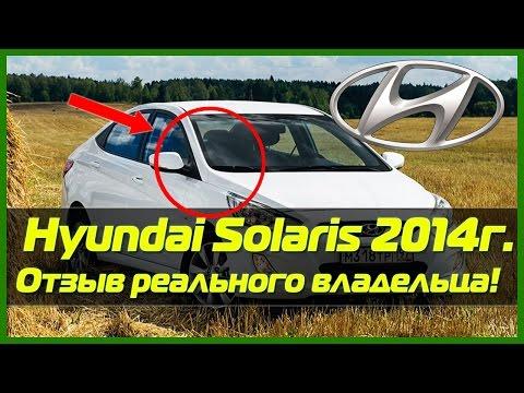 Хендай Солярис отзывы Владельцев. Отзыв владельца Solaris 2014 г.