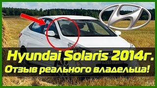 Хендай Солярис отзывы Владельцев. Отзыв владельца Solaris 2014 г. смотреть