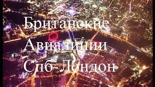 Британские Авиалинии-рейс Спб-Лондон * Влог из самолета| British Airways Vlog(, 2016-01-17T14:26:31.000Z)