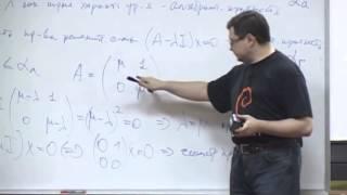 Лекция 6: Собственные числа и собственные векторы. Преобразование подобия