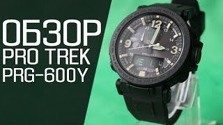 PRO-TREK PRG-600Y-1E | Обзор (на русском) | Купить со скидкой