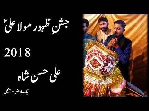 qasida13-rajab-|-ali-hassan-shah-|