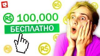 ПОЛУЧИЛ 100.000 РОБУКСОВ 💲 БЕСПЛАТНЫЕ РОБУКСЫ 2019 ROBLOX 💰