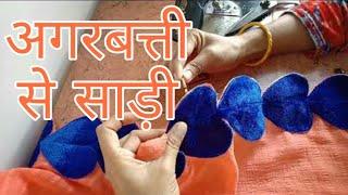 अगरबत्ती से बनाए साड़ी | How to make Designer saree | Make designer saree | Designer saree