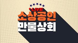 """"""" 소상공인 만물상회 Live """"- …"""