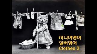 시니어영어 실버영어 의류2 clothes
