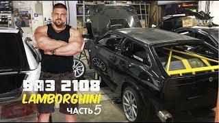 "Ваз 2108 часть 5 ""Lamborghini"" Кирилла Сарычева"