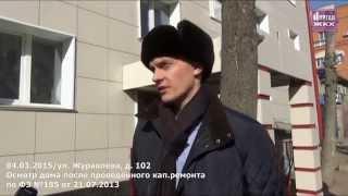 Осмотр дома Журавлёва 102