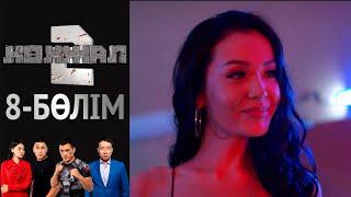«Көкжал 2» телехикаясы. 8-бөлім / Телесериал «Кокжал 2». 8-серия