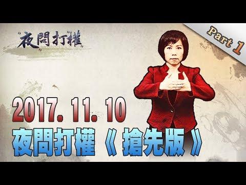 2017.11.10夜問打權搶先版PART1 台灣人就是中國人!列強為控制中國以台制陸?!