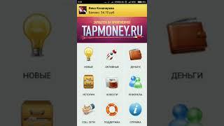 TAPMONEY   Мобильный заработок на Android и IOS