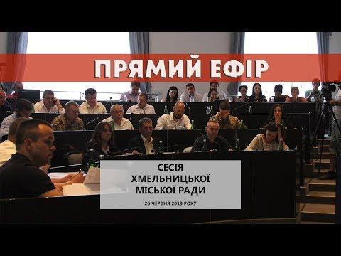 gazeta ye.ua: Хмельницька міська рада - сесія 26.06.2019