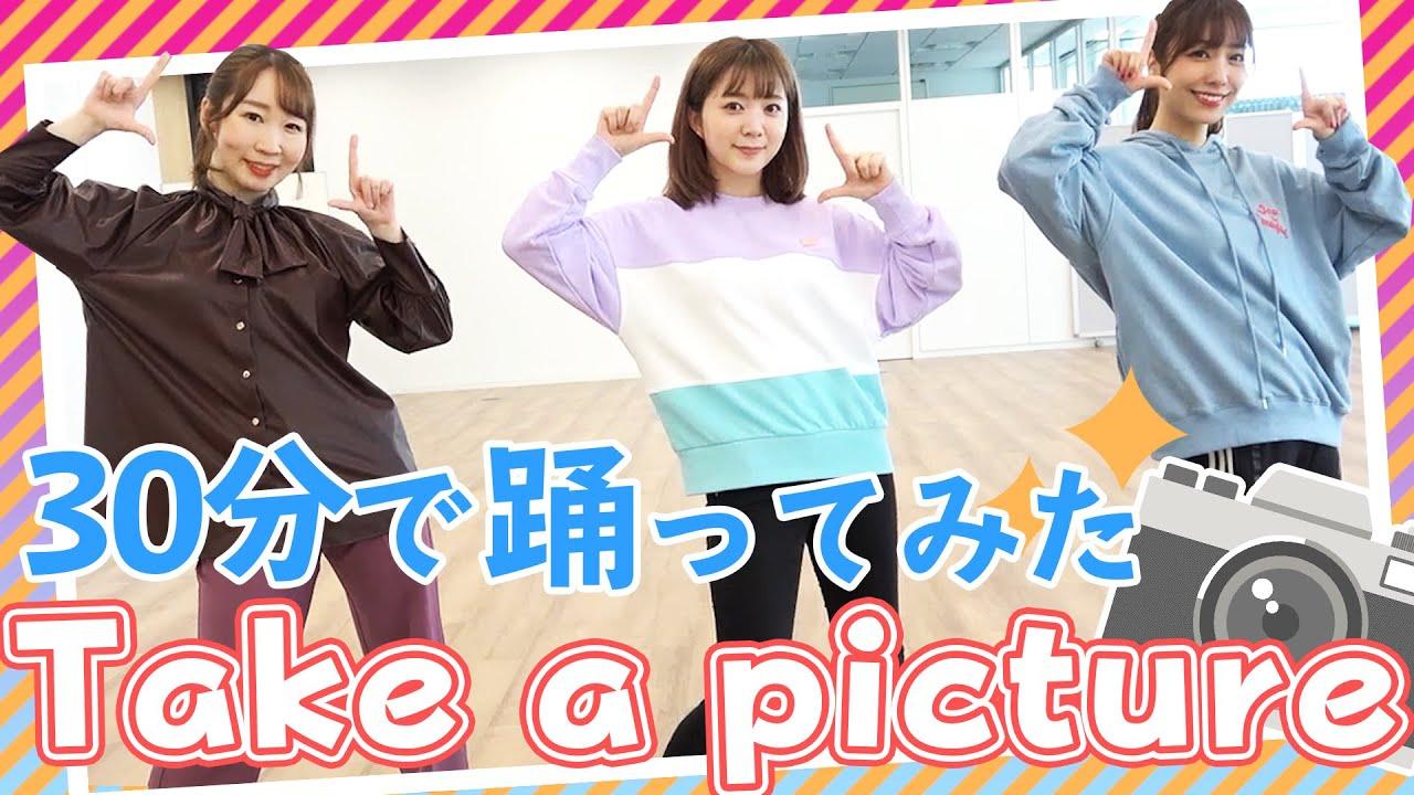 【NiziU】話題の「Take a picture」30分で覚えて踊ってみた!【激速】
