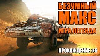 БЕЗУМНЫЙ МАКС. ИГРА ЛЕГЕНДА! [MAD MAX] STREAM #6