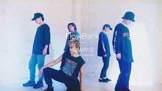 FlowBack 『ALWAYS』Official Dance Practice