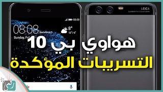 هواوي بي 10 مواصفات الهاتف Huawei P10