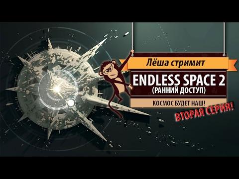Стрим Endless Space 2: ранний доступ