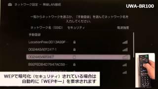 ソニー 〈ブラビア〉USB無線LANアダプター(UWA-BR100) セットアップ動画 thumbnail