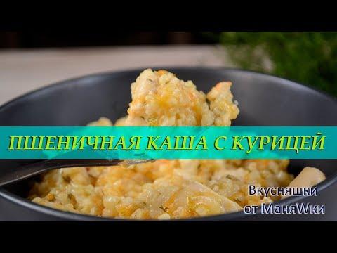 Пшеничная каша АРТЕК с курицей| Самая вкусная каша с куриным филе